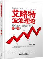 艾略特波浪理论:帮你在中国股市中低买高卖