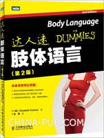 达人迷:肢体语言(第2版)