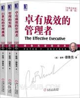 华章管理大师德鲁克经典中英文双语套装(全套包括:《卓有成效的管理者(中英文双语珍藏版)》《21世纪的管理挑战(中英文双语珍藏版)》《管理的实践(中英文双语珍藏版)》)
