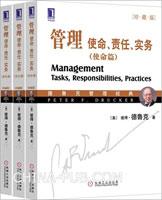 华章管理大师德鲁克经典《管理:使命、责任、实务》套装(全套3册包括:《管理:使命、责任、实务(珍藏版)(使命篇、责任篇、实务篇)》)