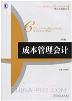 成本管理会计(第3版)