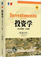 投资学(原书第9版.珍藏版)