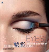 睛彩:明星级眼妆技法揭秘