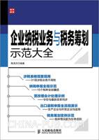 企业纳税业务与税务筹划示范大全