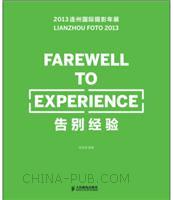 告别经验--2013连州国际摄影年展