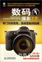 数码摄影手册(第一卷)(第二版)