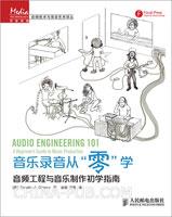 """音乐录音从""""零""""学――音频工程与音乐制作初学指南"""