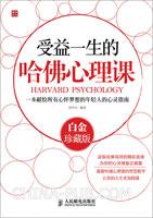 受益一生的哈佛心理课(白金珍藏版)
