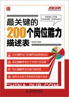 最关键的200个岗位能力描述表