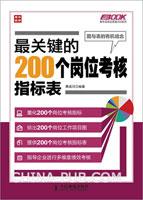 最关键的200个岗位考核指标表