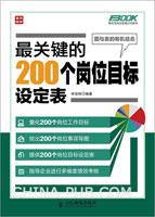 最关键的200个岗位目标设定表