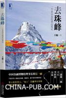 (特价书)去珠峰:一个老山友的登山笔记