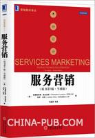 服务营销(原书第7版.全球版)