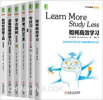 学会提问+思考的艺术+逻辑思维简易入门+专注力+批判性思维工具+如何高效学习 6册套装