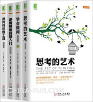 学会提问+思考的艺术+逻辑思维简易入门+批判性思维工具 4册套装