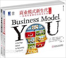 商业模式新生代+商业模式新生代(个人篇) 2本套装