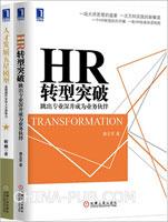HR转型突破+人才发展五星模型 2本套装