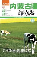内蒙古自助游(第4版)