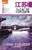江苏自助游(第4版)