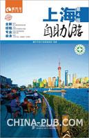 上海自助游(第4版)