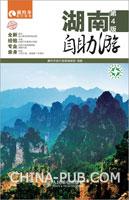 湖南自助游(第4版)