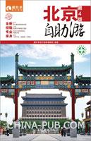北京自助游(第4版)