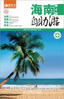 海南自助游(第4版)