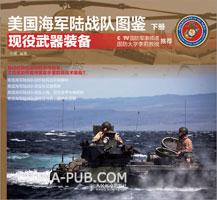 美国海军陆战队图鉴 下册.现役武器装备