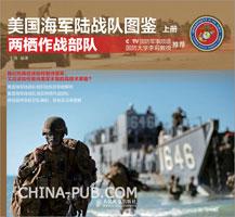 美国海军陆战队图鉴 上册.两栖作战部队