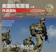 美国陆军图鉴 上册.作战部队