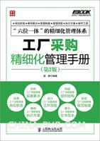 工厂采购精细化管理手册(第2版)
