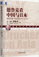"""(特价书)德鲁克看中国与日本:德鲁克对话""""日本商业圣手""""中内功"""