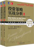 投资策略实战分析:华尔街股市经典策略20年推演(原书第4版)(上下册)