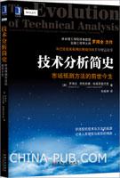 (特价书)技术分析简史:市场预测方法的前世今生