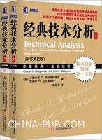 [套装书]经典技术分析(原书第2版 上下册)