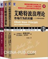 [套装书]应用艾略特波浪理论获利+艾略特名著集+艾略特波浪理论市场行为的关键 3册