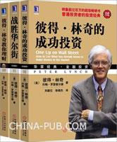 彼得.林奇教你理财+战胜华尔街+彼得.林奇的成功投资 3册套装