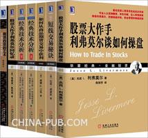 如何从商品期货交易中获利+经典技术分析(上下册)等7册套装