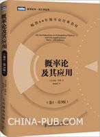 概率论及其应用(卷1.第3版)