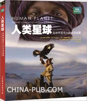 人类星球:自然界最伟大的生存故事