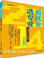 看就业 选专业――报好高考志愿(2014年版)