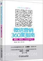 微信营销360度指南
