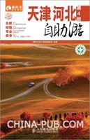 天津・河北自助游(第4版)