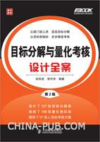目标分解与量化考核设计全案(第2版)
