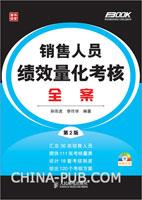销售人员绩效量化考核全案(第2版)