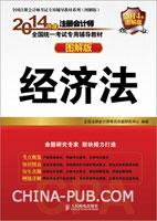 (特价书)2014年度注册会计师全国统一考试专用辅导教材(图解版)――经济法