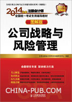 (特价书)2014年度注册会计师全国统一考试专用辅导教材(图解版)――公司战略与风险管理