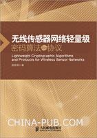 无线传感器网络轻量级密码算法与协议