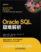 Oracle SQL疑难解析