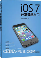 iOS 7开发快速入门